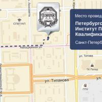 Петербургский Энергетический институт повышения квалификации