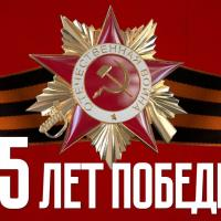 С 75-й годовщиной победы!