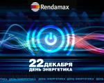 С днем Энергетика Rendamax